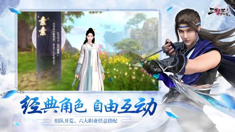 三生三世十里桃花 screenshot-3