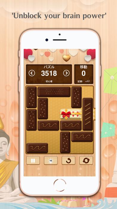 ブロックパズル - Unblock Me ... screenshot1
