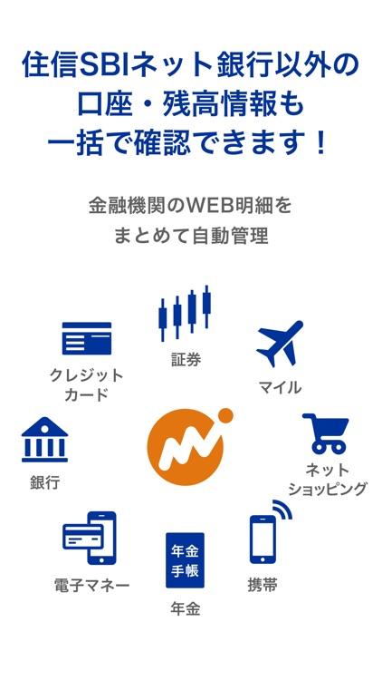 マネーフォワード for 住信SBIネット銀行 screenshot-3