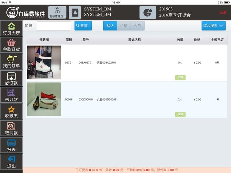 九佳易订货会 screenshot-4