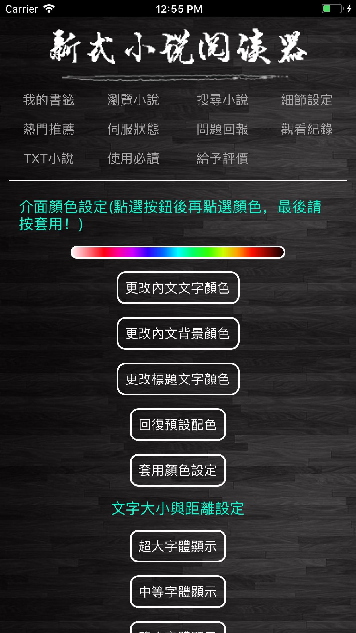 新式小說閱讀器 Screenshot