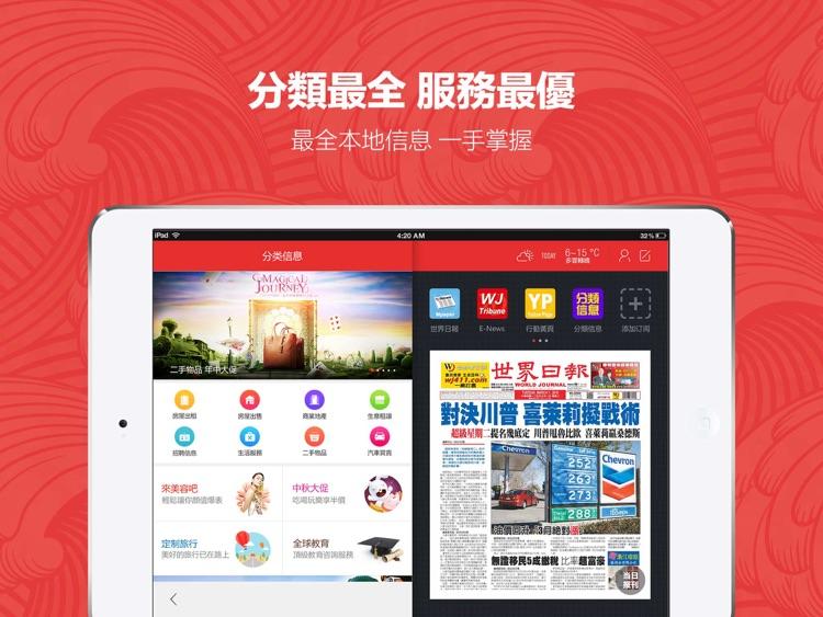 世界日报HD-华人资讯媒体及生活服务平台 screenshot-4