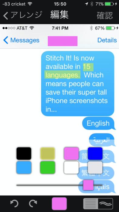 スティッチ! -テキストを保存してシェア ScreenShot6