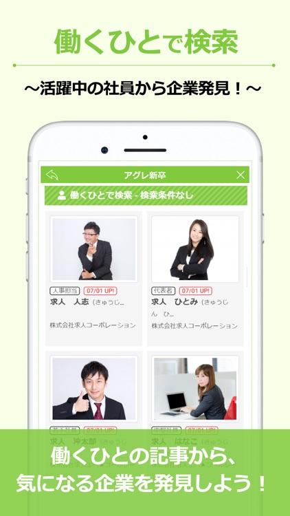 アグレ ウェブ [ウェブアグレ]沖縄県内の採用情報を紹介する転職サイト