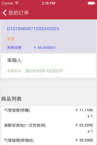 海虹交易 - náhled