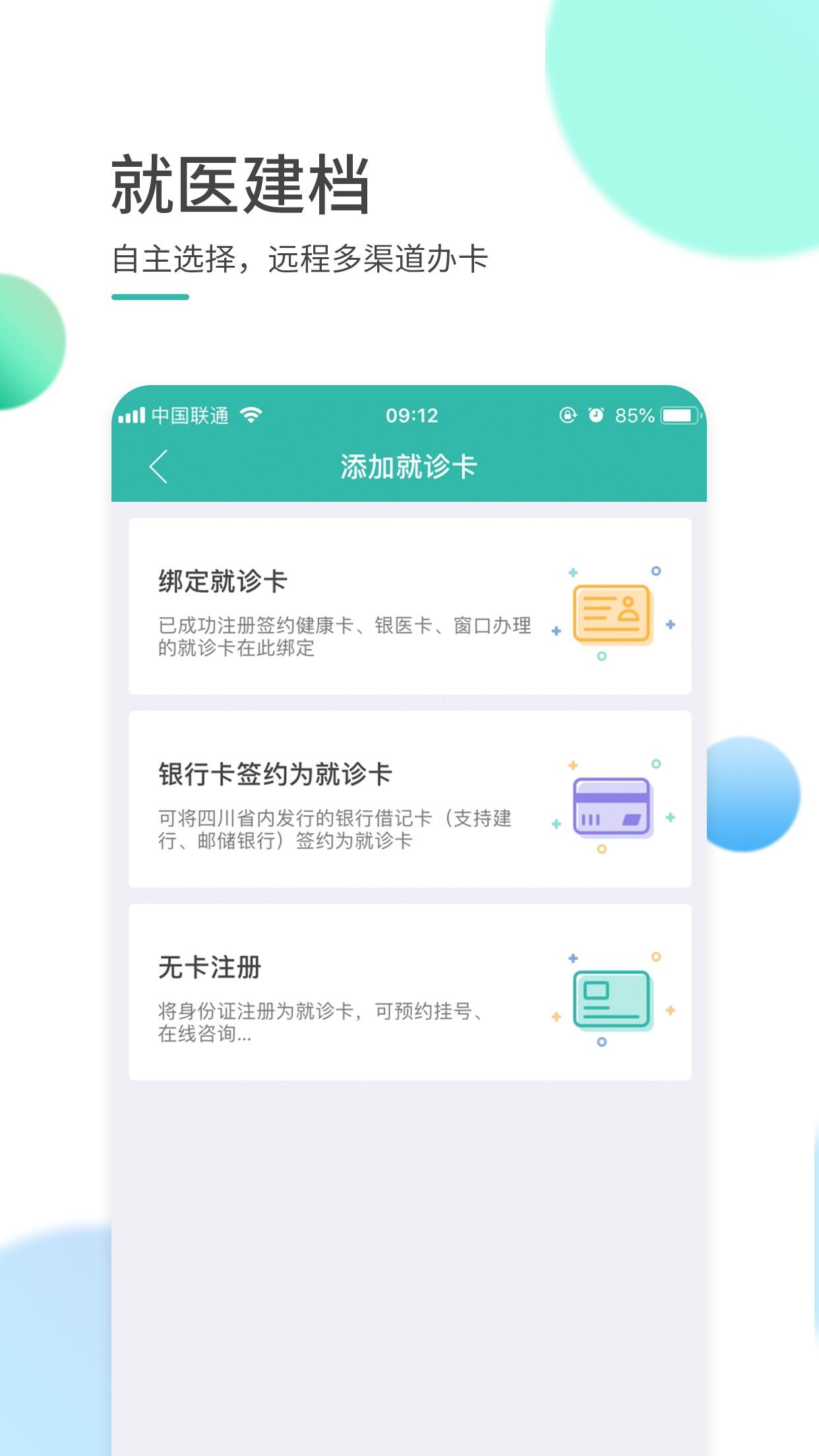 华医通 Screenshot