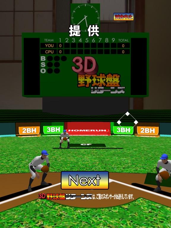 3D野球盤リターンズのおすすめ画像5