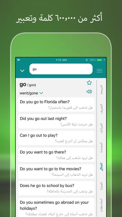 قاموس مترجم ترجمه انجليزي عربي screenshot-4