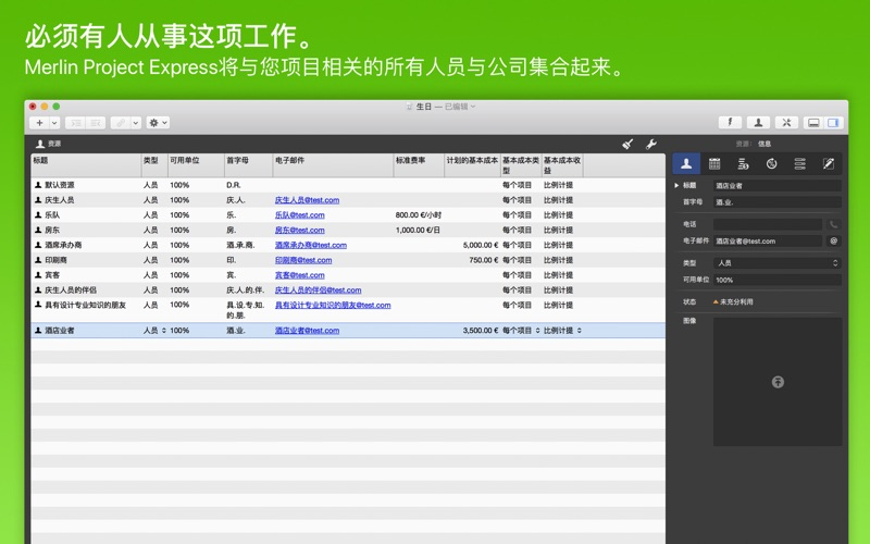 Merlin Project Express - 甘特图 for Mac