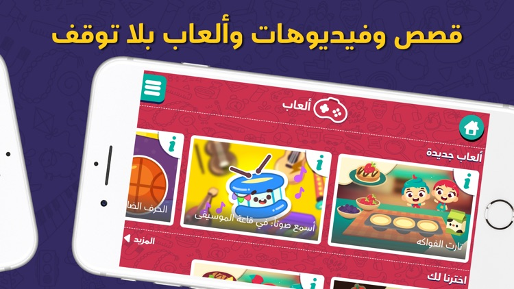 Lamsa: Kids Stories & Games screenshot-1