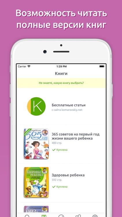 Доктор Комаровский screenshot-4