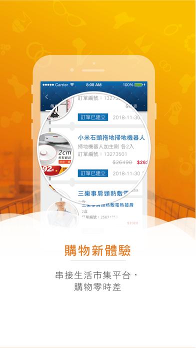 Screenshot for 行動市集 in Taiwan App Store