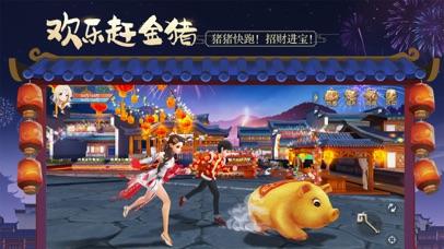 武林外传-国际版 screenshot 3