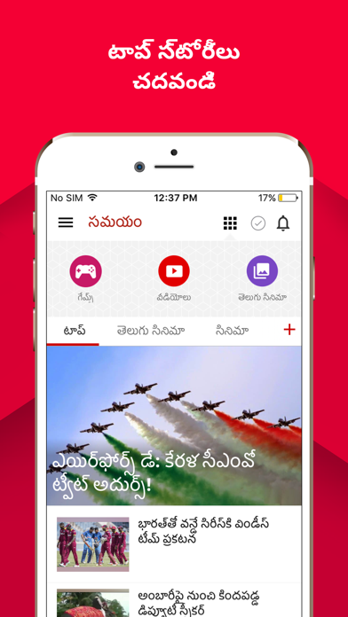 Samayam Telugu Screenshot