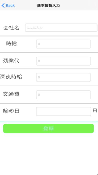 楽々給料計算 screenshot 2