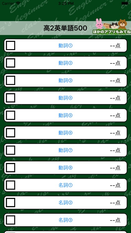 英語勉強 - 高2で覚える英単語500 screenshot-4