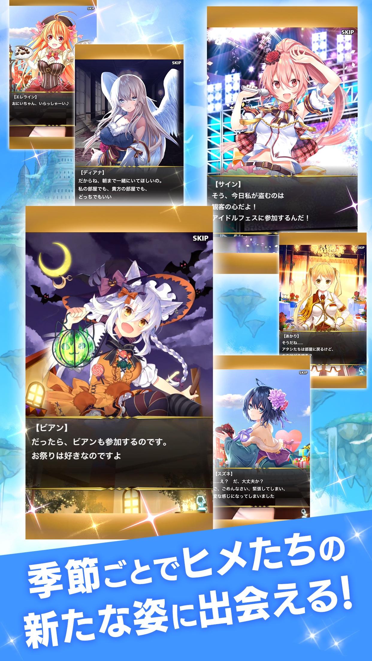 神姫覚醒メルティメイデン Screenshot