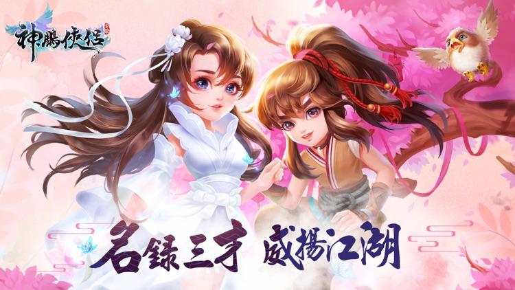 神鵰俠侶-2019全新上線
