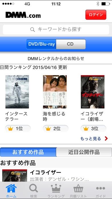 DMM.com月額DVD/CDレンタルのおすすめ画像1