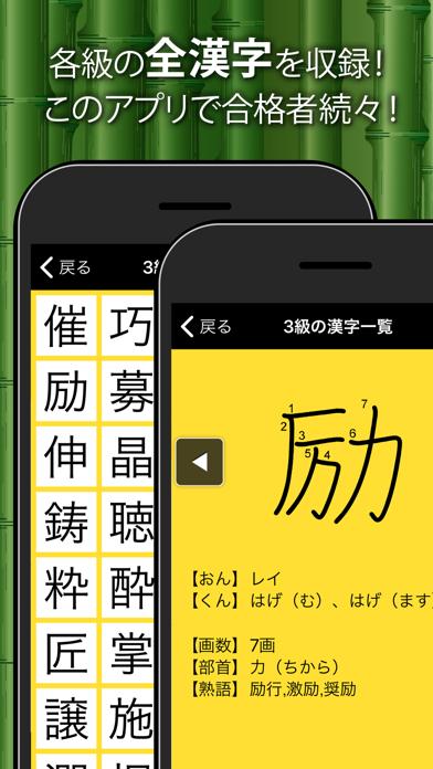 漢字検定・漢検漢字トレーニングDXのおすすめ画像4