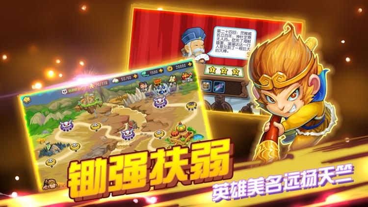 开心西游-妖怪必须死 screenshot-3