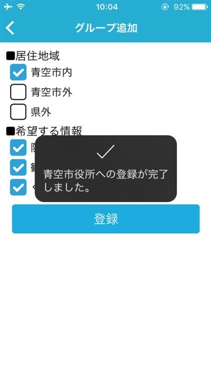 あんしんメール screenshot-6