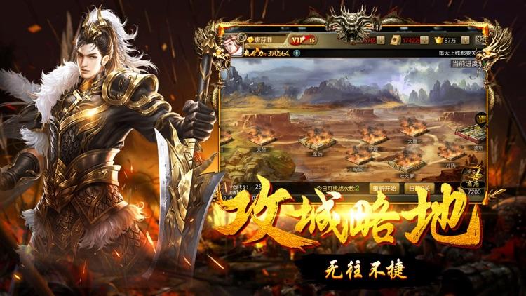 霸权三国---三国卡牌策略手游 screenshot-3