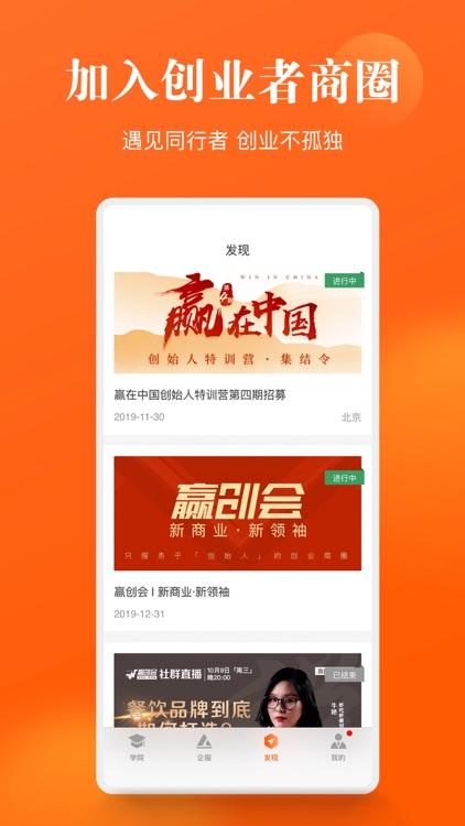 优米-助力创业者成长 screenshot-3