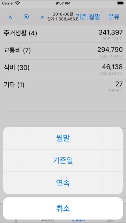 쉬운가계부_간편입력 screenshot-5
