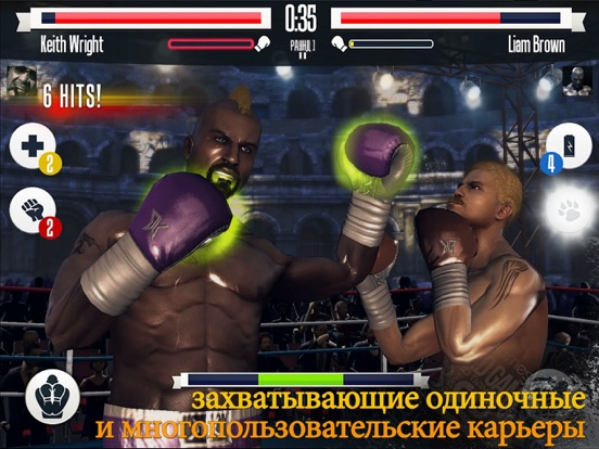 Real Boxing для iPad