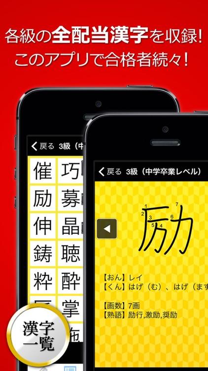 漢字検定・漢検漢字トレーニングDX screenshot-3