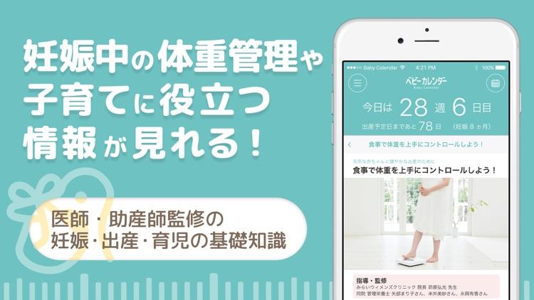 妊娠・体重管理と赤ちゃんの体重・身長の成長記録アプリ【特許】 screenshot-3