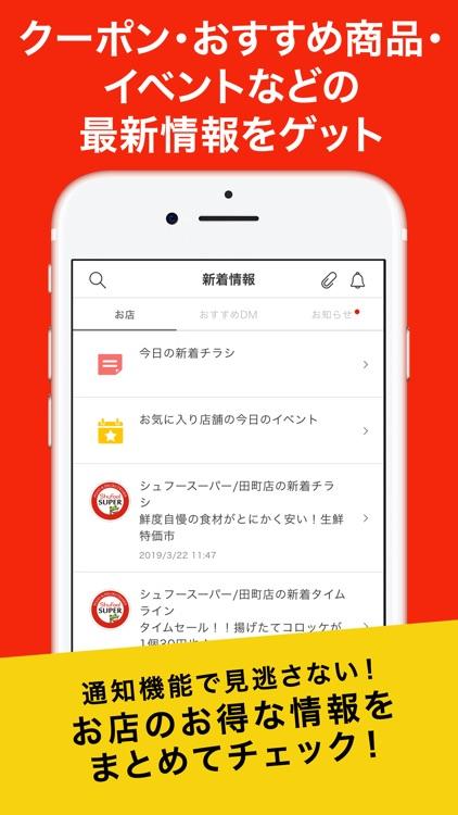 チラシはShufoo!のチラシ広告/お得チラシ screenshot-4