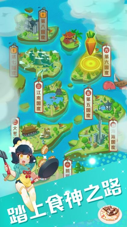 魔幻厨房-美食经营休闲挂机 screenshot-4