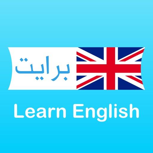 Sayhi English, تعلم الانجليزيه