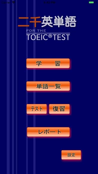 二千英単語 for the TOEIC® TESTのおすすめ画像1