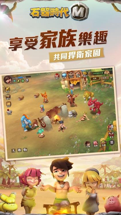 石器時代M screenshot-4