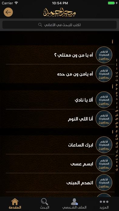 Mehad Hamad - ميحد حمدلقطة شاشة3