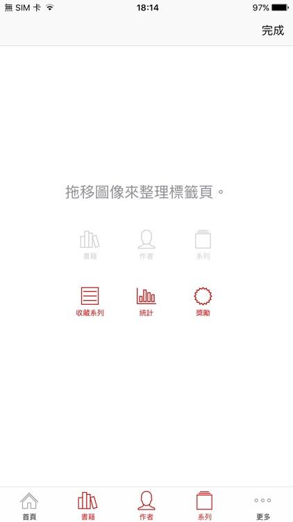 樂天Kobo – 全球中外文暢銷電子書 screenshot-4