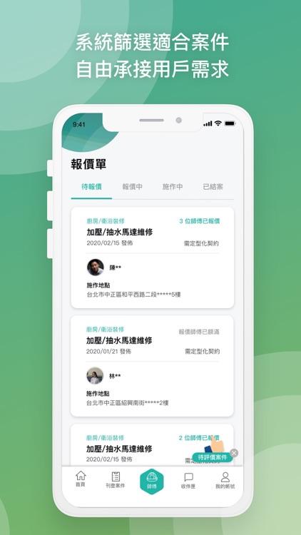 欠修理 screenshot-5