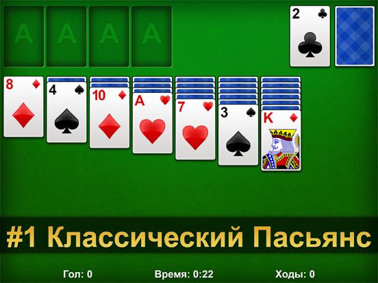 Пасьянс Косынка ・ Игра в карты на iPad