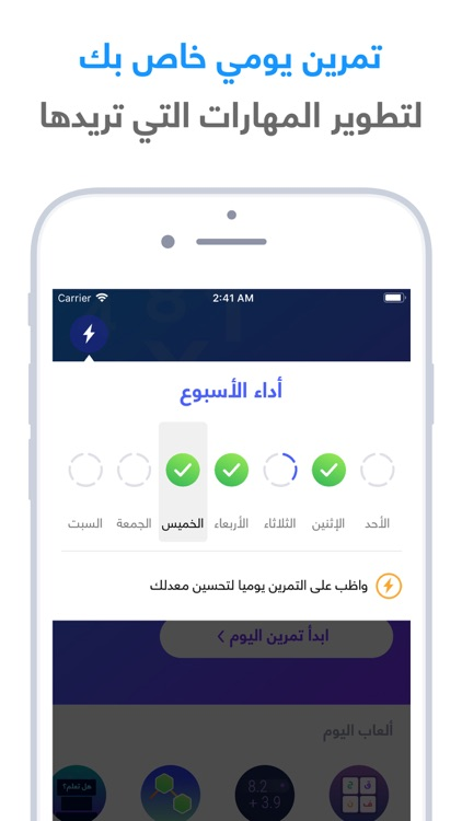 شعلة - درّب عقلك يومياً screenshot-2