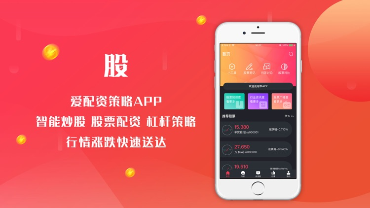 爱配资策略-股票配资行情策略app