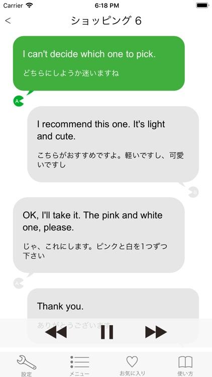 英会話「ネイティブ1000人と作った英会話~旅行英会話編~」 screenshot-3
