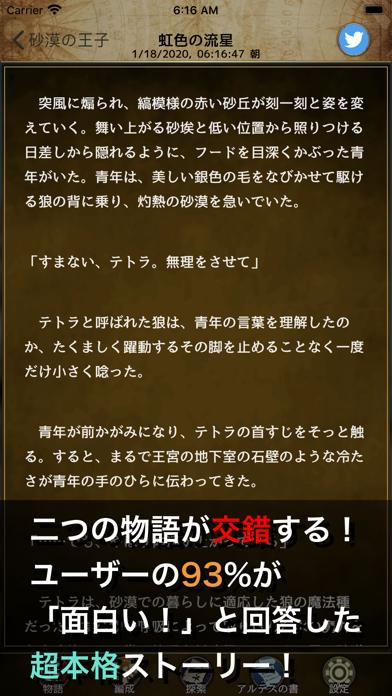 アルテスノート ~放置ハクスラRPG~のおすすめ画像2