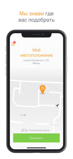 ‎Saytaxi - Ваш сервис такси Screenshot