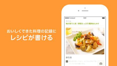 クックパッド - 毎日の料理を楽しみにするレシピ検索アプリ Screenshot