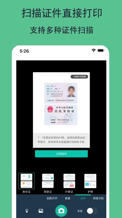 稻壳全能扫描王-文字识别与文件扫描合成PDF screenshot-3