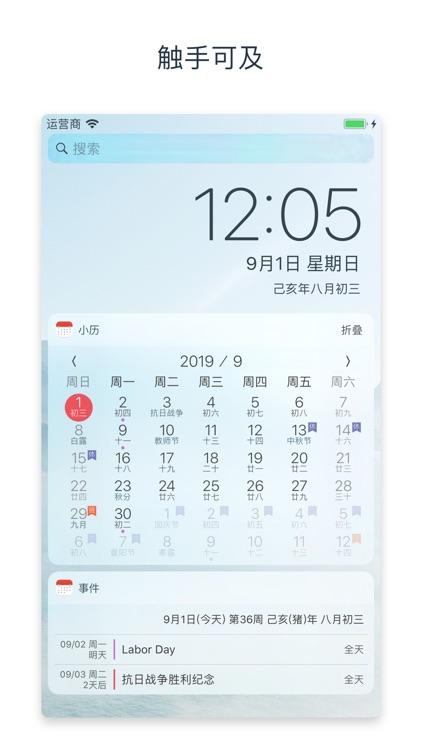 小历 - 小而美的日历 screenshot-0
