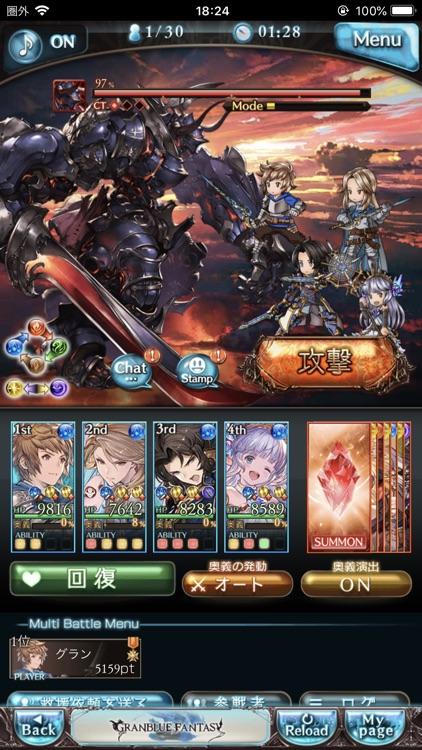グランブルーファンタジー screenshot-4